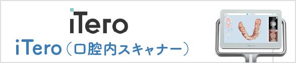 iTero(口腔内スキャナー)
